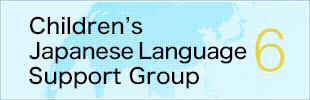 子ども日本語学習支援者グループ