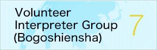 母語支援者グループ