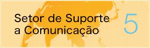 コミュニケーション支援部会