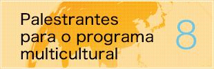 多文化講師