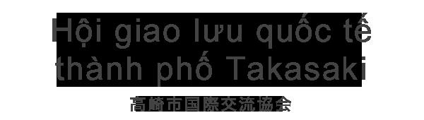 Hội giao lưu quốc tế thành phố Takasaki
