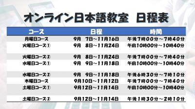 online japanese schedule