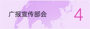 广报宣传部会