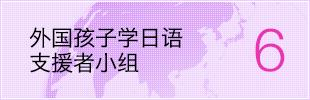 外国孩子学日语支援者小组